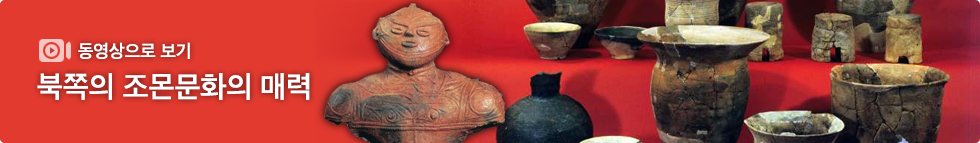 jomon-culture-kr