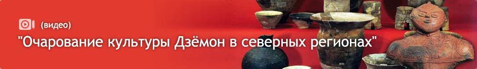 jomon-culture-ru