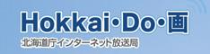 Hokkai・Do・画 北海道町インターネット放送局