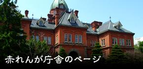 赤れんが庁舎のページ