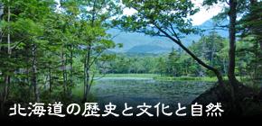 北海道の歴史と文化と自然