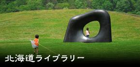 北海道ライブラリー