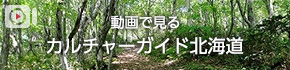 カルチャーガイド北海道