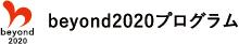 beyond2020プロジェクト