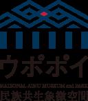 ウポポイ 民族共生象徴空間
