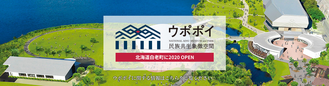 ウポポイ(民族共生象徴空間) NATIONAL AINU MUSEUM and PARK