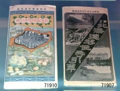 Hokkaido Iju Tebikigusa (Guidebook for immigrants to Hokkaido)