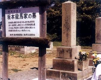Tomb of the Sakamoto family